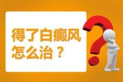 云南白癜风医院地址:白癜风病情要怎么医治好?