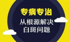 玉溪白癜风医院护国路可靠:诊疗白癜风费用高不高?