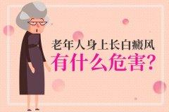 云南昆明白癜风医院:老年人患上白癜风有什么危害